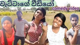 COMEDY Video TRENDING  SRI LANKAN ONE  HOT NEW VEDEOS sinhala full movie  ෆිල්ම්