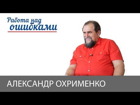 Александр Охрименко и Дмитрий Джангиров, 'Работа над ошибками', выпуск #395