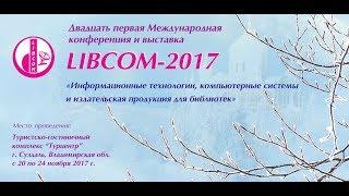 Либком 2017: видеоанонс