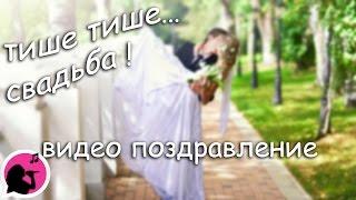Видео поздравление С днем свадьбы. Владимир и Гюзель