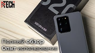 Samsung Galaxy S20 Ultra - смартфон будущего, но готов ли ты к нему? Обзор и опыт использования