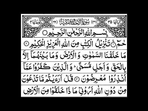 Surah Al-Ahqaaf Full   By Sheikh Shuraim With Arabic Text (HD)
