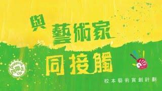 香港藝術館與香港美術教育協會合作推行「與藝術家同接觸:校本藝術賞創...