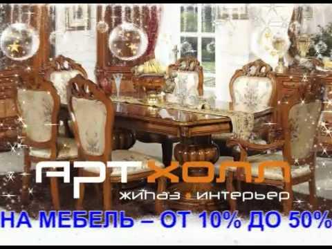 Видеоролик: Сеть мебельных салонов Арт Холл. На русском языке. Шымкент.