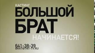 Большой брат, реалити-шоу (заставка ТНТ 2006)