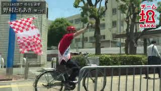2019.6.9投開票 堺市長選挙 チームSAKAIじてんしゃ堺一周 堺市長選挙 野...