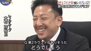 [일본어 뉴스] 무라카미 펀드 대 레오파레스 21