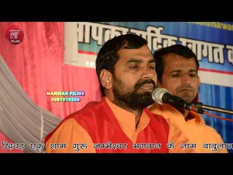 guru dev daya karke mujhko apna lena hindi Rajasthani indian devotional lord song Rajuram Maharaj