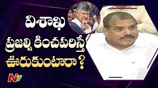 విశాఖ ప్రజల్ని కించపరిస్తే ఊరుకుంటారా?: Botsa Satyanarayana Slams Chandrababu | NTV