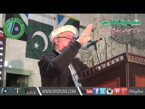 X Chife ISI Major Amir Sahib | Khatam e Nabuwat Conference in Sargodha 23 Nov 2017