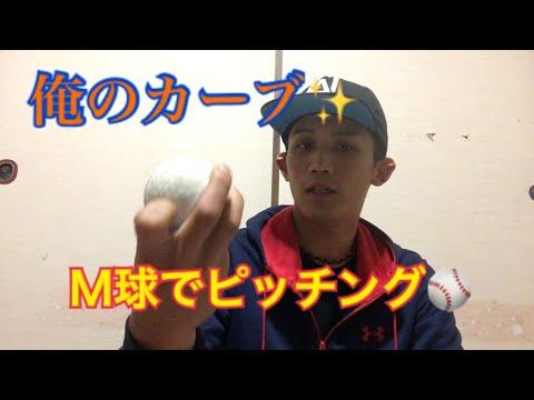 【今、話題のM球でピッチングしてみた‼️】Achuの投球を後ろからチェック👍の巻
