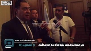 وزير الصحة يحيل مركز الإسكندرية الاقليمي لـ