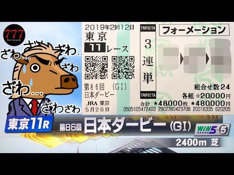 2019 日本ダービー ロジャーバローズ軸で3連単48万勝負した結果 4000万円的中!?!?