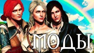 The Witcher 3 - Лучшие моды #5