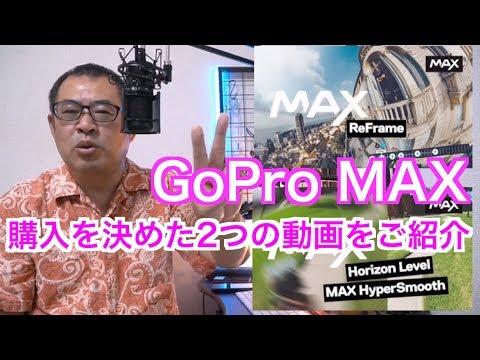 【GoPro MAX】購入を決定づけた動画をご紹介