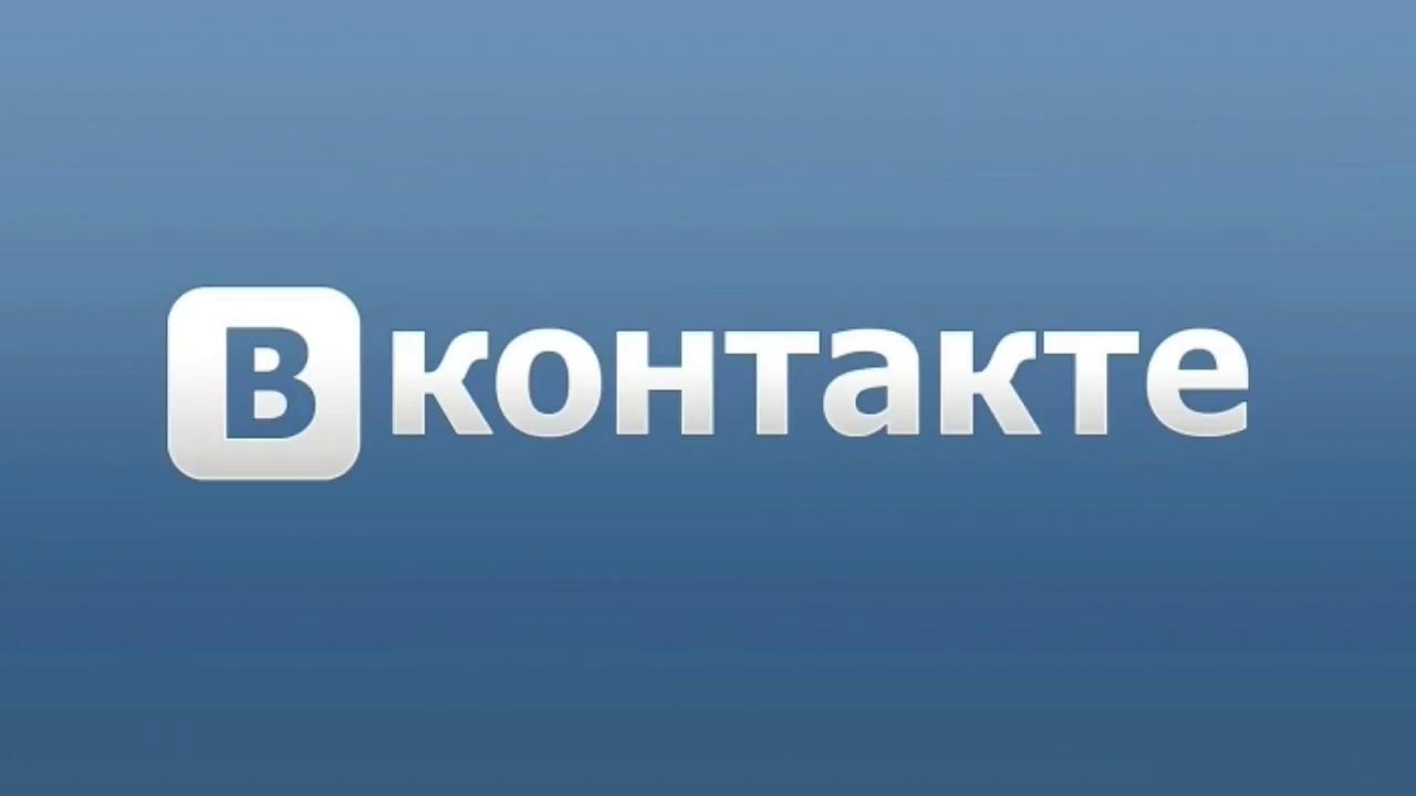 Вконтакте: интересные факты о самой популярной в России социальной сети