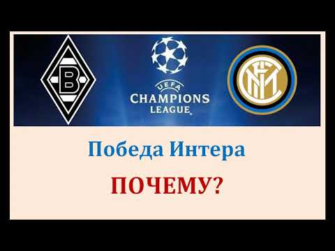 Боруссия Менхенгладбах - Интер прогноз 1 декабря (5 тур лиги чемпионов)