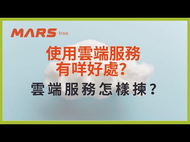 雲端服務 - 使用雲端服務有什麼好處?雲端服務如何選擇?  | MARStree