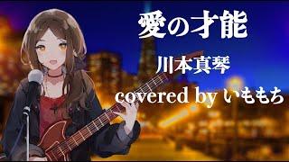 天才岡村靖幸作曲の楽曲です。岡村さんは曲はもちろんのこと歌詞も素晴らしい!川本さん作詞のこの歌詞は岡村さんの影響をとても感じます。 90年代カバーシリーズ最後 ...