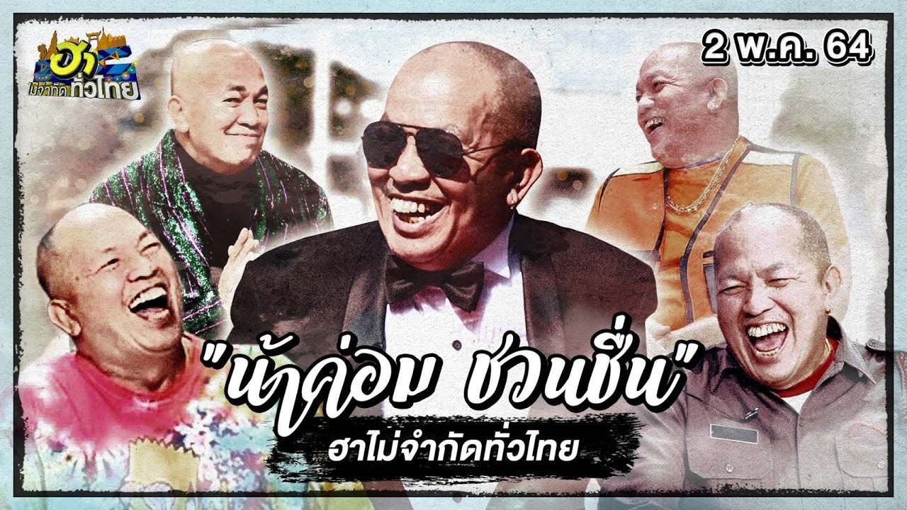 ฮาไม่จำกัดทั่วไทย   น้าค่อม ชวนชื่น   2 พ.ค. 64 [FULL]