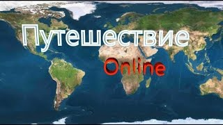 Путешествие онлайн.#4.Солнечная Турция(, 2015-08-17T08:27:08.000Z)
