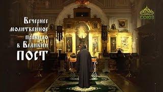 Вечернее молитвенное правило в Великий пост
