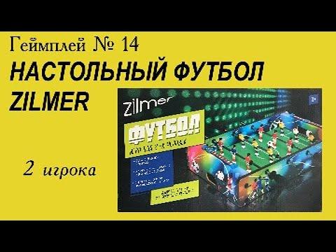 Геймплей 14 - Настольный футбол Zilmer - 2 игрока (table Football Zilmer - 2 Players Gameplay)