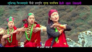 Gurung Song susilee rhasira by Gurung Movie Chaili Muna Jindagi