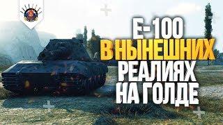 E-100 НА ГОЛДЕ - ЭТО УЖЕ ДРУГОЕ ДЕЛО