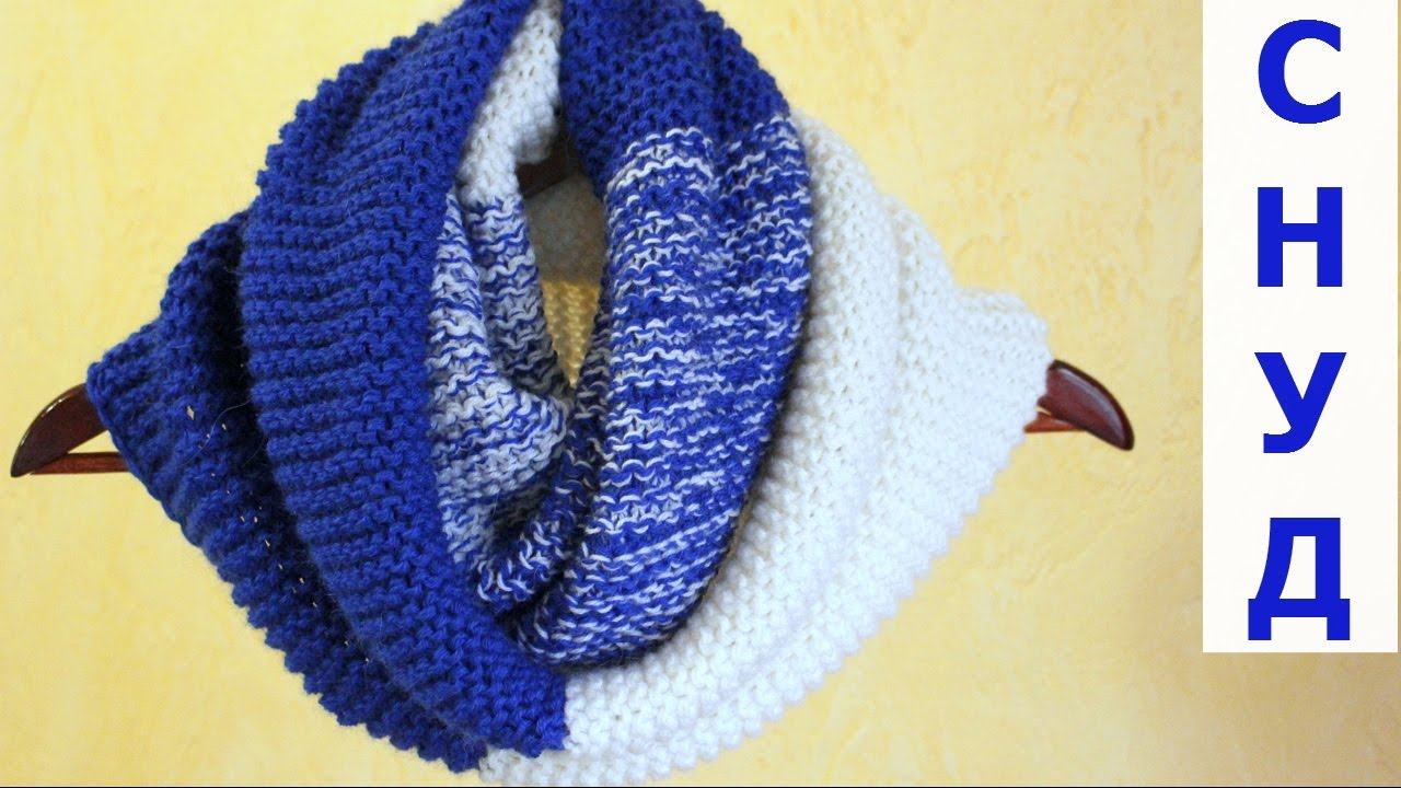 снуд спицами шарф снуд в два оборота эффект деграде вязание