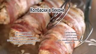 Как приготовить колбаски.Колбаски в беконе