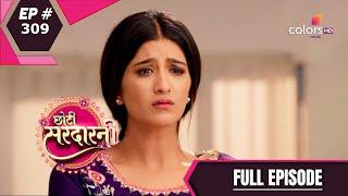Choti Sarrdaarni | छोटी सरदारनी | Episode 309 | 29 October 2020