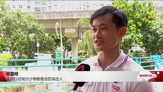 【新加坡大选】 白沙榜鹅集选区 人民行动党三名新人走访选民