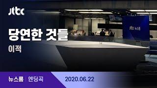 6월 22일 (월) 뉴스룸 엔딩곡 (BGM : 당연한 것들 - 이적) / JTBC News