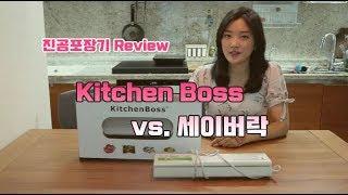 [주방가전 리뷰] 가정용 진공포장기 키친보스 (Kitc…