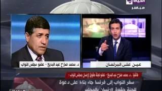 فيديو  عبد البديع يفتح النار علي رئيس المجلسكان على علم بسفرنا لفرنسا