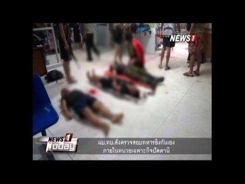 News1 Today ช่วงที่3 ผบ.ทบ.สั่งตรวจสอบทหารยิงกันเองภายในหน่วยเฉพาะกิจปัตตานี