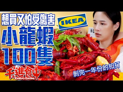 【千千進食中】IKEA小龍蝦100支!想買又怕受傷害?我把我整年份的剝蝦扣打一口氣用掉了!