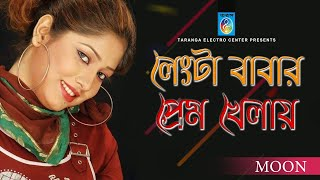লেংটা বাবার প্রেম খেলায় | Moon | Lengta Babar Prem Khelay | মুন | Bangla New Vandari Song 2021