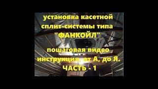 видео Ремонт напольно-потолочного кондиционера
