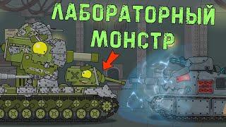 КВ-6 vs Лабораторный монстр - Мультики про танки