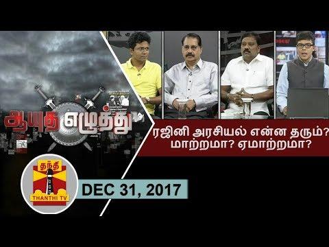 (31/12/2017)Ayutha Ezhuthu - Rajinikanth in Politics : Change or Disappointment?