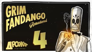 Прохождение Grim Fandango Remastered -4- Бессердечный Глоттис