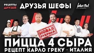 Друзья Шефы Карло Греку ПИЦЦА 4 СЫРА