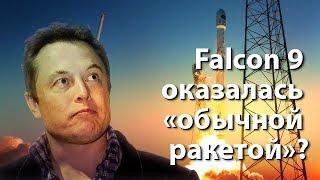 """Илон Маск оплошал. """"Falcon 9"""" оказалась """"обычной ракетой""""?"""