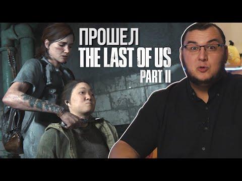 Прошел The Last Of Us 2
