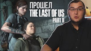Just Played The Last of Us 2