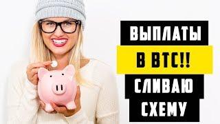 Сливаю схему заработка BTC и бесплатного обучения! Форум cryptotalk