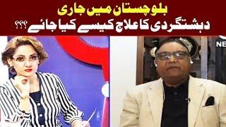 Balochastan Main Jari Dehshatgardi Ka Ilaj Kese Mumkin? G For Gharida Farooqi 16 November 2017