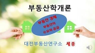 공인중개사 시험대비 부동산학개론 6강 - 부동산경제 (…